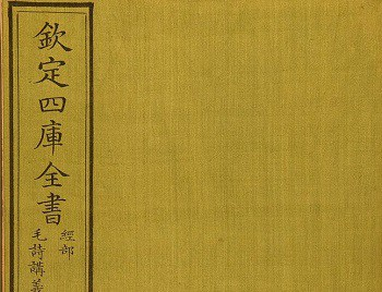 The Complete Library in Four Sections Siku Quanshu WDL