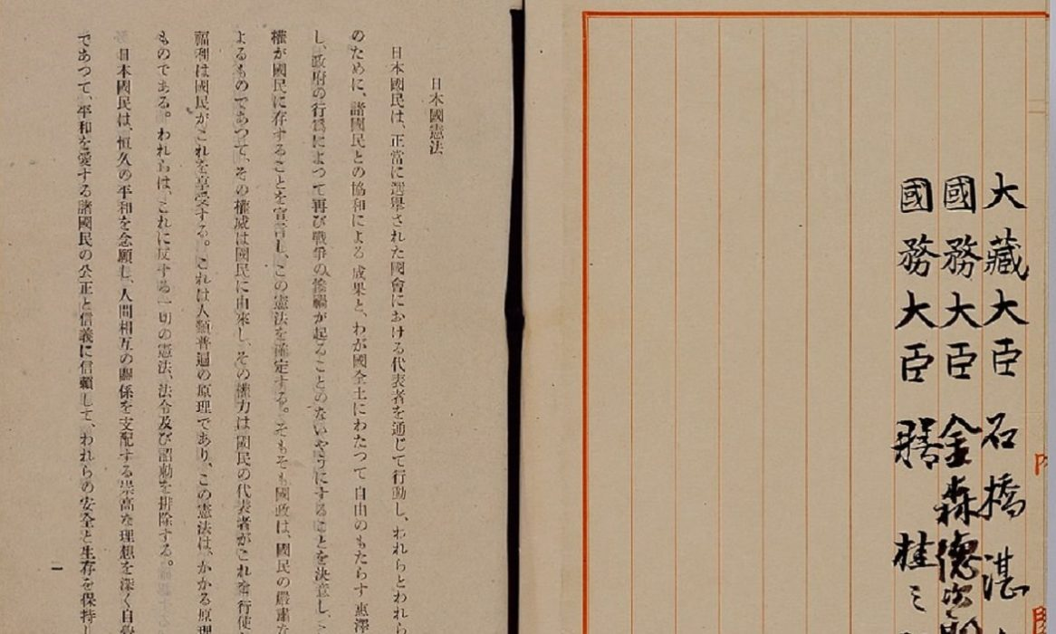Preamble of Japanese Constitution